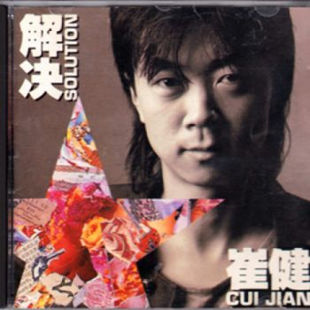 崔健 《解决》EMI唱片东芝1A1香港首版【WAV+CUE】